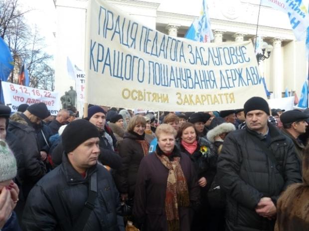 """Transcarpathian teachers at Kyiv demonstration on 23 December. Banner reads """"Teachers' work deserves more respect from the state""""."""